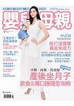 嬰兒與母親月刊9月2016第479期