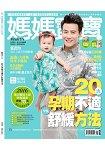 媽媽寶寶月刊8月2016第354期