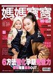 媽媽寶寶月刊11月2016第357期
