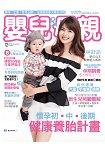 嬰兒與母親月刊12月2016第482期