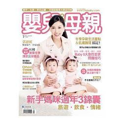 嬰兒與母親月刊1月2017第483期