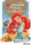迪士尼公主皇家寵物繪本~小美人魚與小貓Treasure 3~6歲適讀