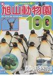新旭山動物園100寫真集