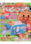 BABYBOOK 10月號2014附麵包超人積木公園遊戲組