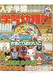 入學準備學習幼稚園 10月號2014附DVD