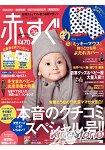 親親寶貝育兒誌 11月號2014附迪士尼口水巾