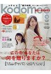 Kodomoe 12月號2014附夾鍊袋.便利貼