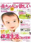 懷孕育兒親子雜誌  2015年冬季號附CD