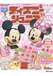 Disney Junior 4.5.6  歲兒童智育雜誌 2014-2015年冬季號