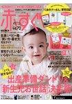 親親寶貝育兒誌 1月號2015附小熊維尼育兒日記