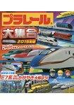 PLARAIL  鐵道王國大集合 2015年版