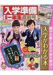 入學準備小學一年級生 開學號 5月號2015附妖怪手錶學習手寫板