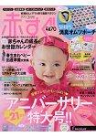 親親寶貝育兒誌 3月號2015附SHIPS尿布收納袋.尿布消臭袋