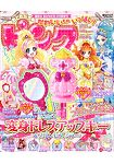 好朋友粉紅號 3月號2015附GO!光之美少女公主變身鑰匙.公主隨身鏡