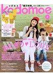 Kodomoe 4月號2015附野貓軍團親子襪.繪本
