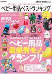 嬰兒服與雜貨用品暢銷精選排行榜