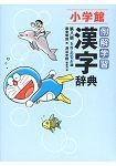 例解學習漢字辭典哆啦A夢版第8版