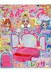 歡樂幼稚園公主組 4月號2015附三面鏡抽屜化妝台