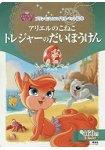 迪士尼公主皇家寵物繪本-小美人魚與小狗 尋寶大冒險 3~6歲適讀