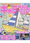 卡通明星益智樂園 6月號2015