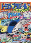 TOMICA PLARAIL   鐵道王國遊戲  2015年春季號附DVD.貼紙
