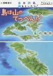 日本列島現形記-海平面下島嶼地形案內 Vol.3