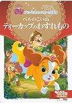 迪士尼公主皇家寵物繪本~奇妙仙子寵物狗teacup的遺忘之物 3~6歲適讀