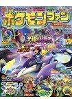 神奇寶貝遊戲迷俱樂部 Vol.42附神奇寶貝胡巴磁鐵 Tretta巨牙鯊