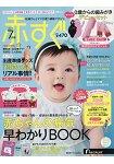 親親寶貝育兒誌 7月號2015附0歲寶寶刷牙組