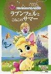迪士尼公主皇家寵物繪本-魔髮奇緣與小狗的夏天 3-6歲適讀