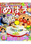 啟蒙遊戲繪本 8月號2015附麵包超人浴室船
