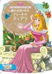 睡美人的心型皇冠故事繪本 2-4歲適讀