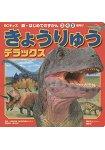 人氣恐龍兒童圖鑑 3-5歲適讀