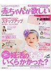 懷孕育兒親子雜誌  2015年秋季號附飛驒地區吉祥物猿寶寶守護束腹帶