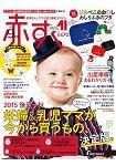 親親寶貝育兒誌 9月號2015附好餓好餓的毛毛蟲嬰兒濕紙巾專用盒蓋
