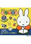跟著米飛兔學五十音貼紙繪本-平假名篇