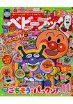 BABYBOOK 11月號2015附麵包超人.細菌人食育遊戲組/萬聖節貼紙.多美小汽車貼紙遊戲組