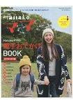 Hanako媽咪與親子外出特刊 2015年秋冬篇