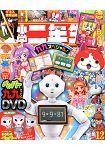小學二年生 12月號2015附九九乘法挑戰遊戲DVD.妖怪手錶卡片