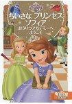 迪士尼小公主蘇菲亞歡迎來到王立學院  2~4歲適讀
