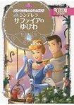迪士尼黃金繪本系列-公主珠寶物語-灰姑娘藍寶石戒指 2-4歲適讀