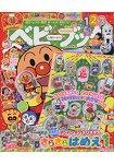 BABYBOOK 1月號2016附麵包超人聖誕節閃亮派對遊戲拼圖畫