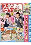 入學準備小學一年級生 開學前夕號 2月號2016附哆啦A夢安全安心上學遊戲