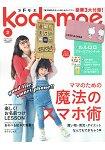 Kodomoe 2月號2016附露露洛洛刷毛毯.兒童故事繪本.野貓軍團摺紙組