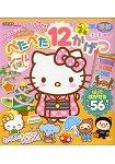 和Hello Kitty 凱蒂貓一起玩貼紙遊戲12個月!1~5歲適讀