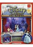 迪士尼夢幻劇場 全國版 創刊號附灰姑娘人偶