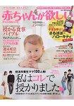 懷孕育兒親子雜誌  2016年春季號附猿寶寶× Hello Kitty 聯名款吊飾