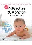 呵護寶貝細嫩肌膚育嬰知識  最新情報