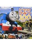 湯瑪士小火車秘密100則