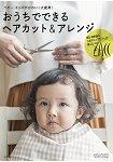 兒童可愛剪髮與居家髮型整理